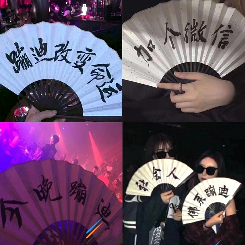 All I want to do is to fold the Boudie Fan, black inscriptible Di Hall, blank personality, 10 inch folding fan bar equipment
