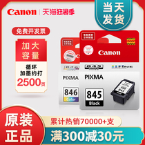 Original Canon pg-845 color upgrade inkable ts3380 3480 3180 308 208 mg2580s 2400 3080