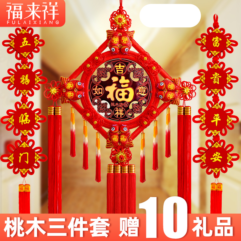 Chinese knot hanging decoration living room large mahogany fu characters to the joint hanging decoration Xuanguan festive joe move New Year wall hanging decoration