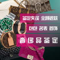 Luxury bag identification authentic luggage jewelry clothes sneakers leather belt scarf ancient watch identification