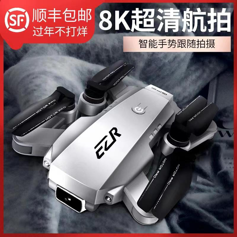 Drone HD Professional 5000m 8k remotely piloted aircraft gps automatic return camera 4k toy ultra-long battery life