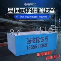 Strong magnetic magnet Conveyor belt Strong magnet Industrial Rectangular magnet Super iron remover Hanging magnet