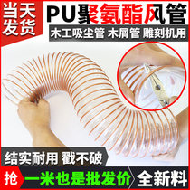 PU polyurethane pipe wire pipe hose carpentry engraving machine telescopic transparent wood chip opener industrial vacuum pipe