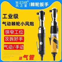 Pneumatic wrench ratchet wrench two-way pneumatic wrench narrow auto repair elbow 90 degree right angle sleeve tool wind star