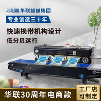 Hualian sealing machine film aluminum foil bag continuous automatic fast food home commercial packaging bench vertical 750