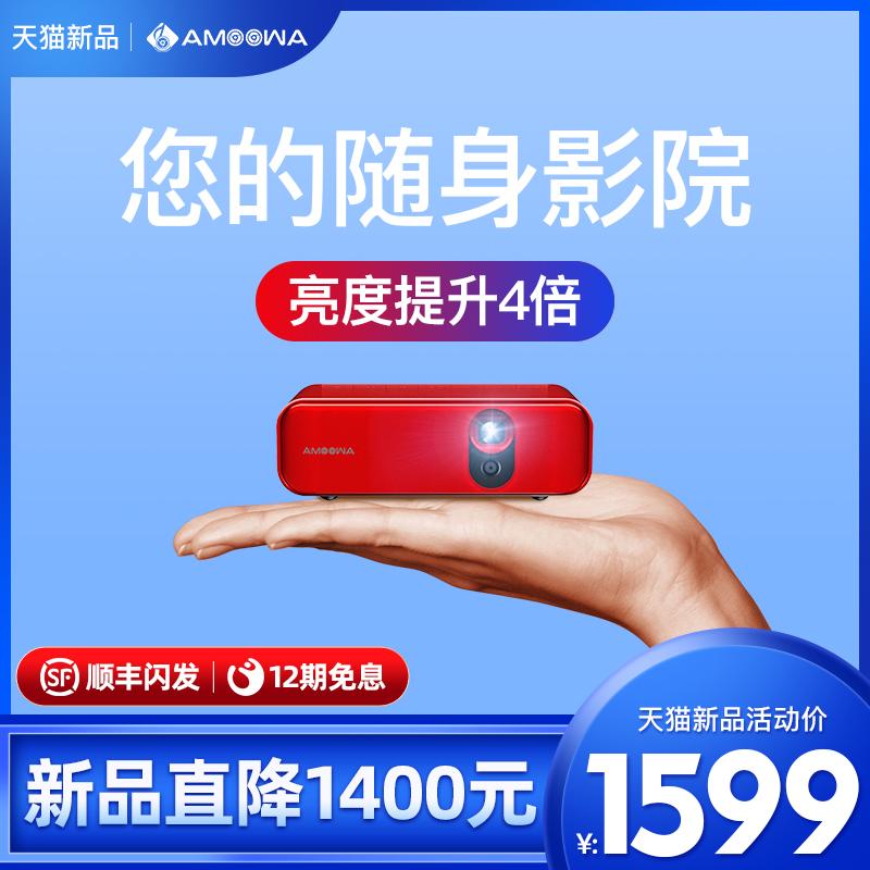 2021 nouveau projecteur amoowa mini maison petit téléphone mobile portable tout-en-un projection TV 4K Ultra HD mur de chambre à coucher wifi sans fil mini 1080P home cinéma