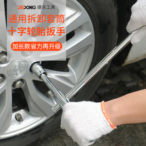 Cross wrench Car tire change tool Tire sleeve frame plate change and remove spare tire Labor-saving car universal