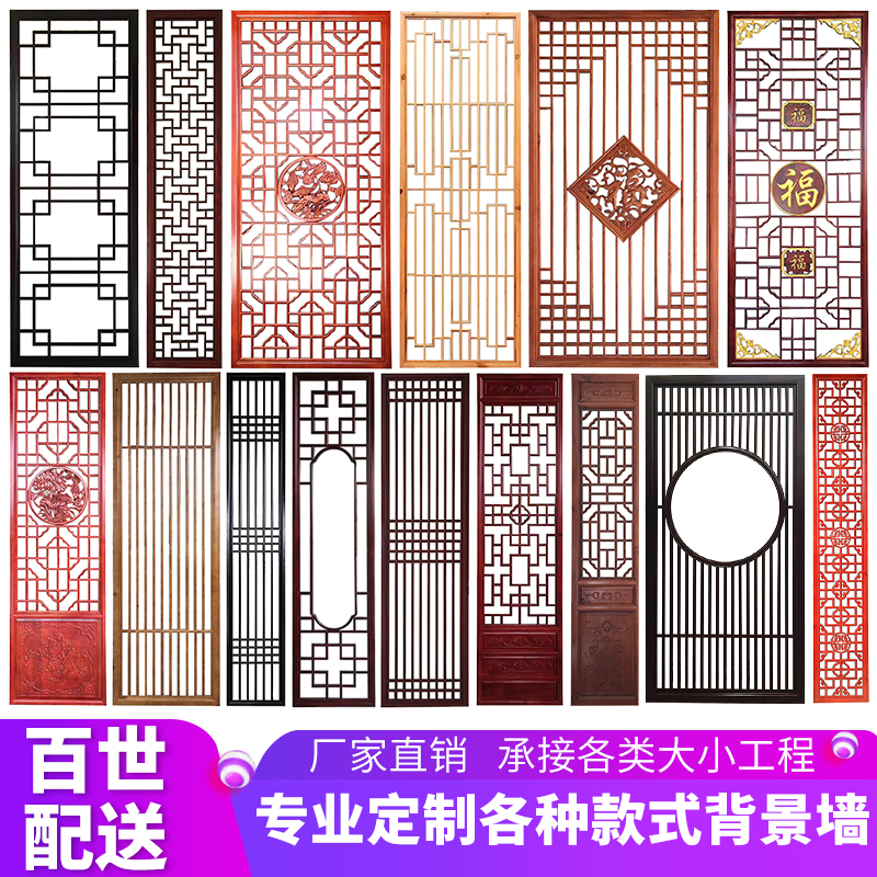 Dongyang Wood Carving Solid Wood Lattice Chinese Ancient-style Doors and Windows Hollow-out Carved Screens Separate Lattice TV Background Wall