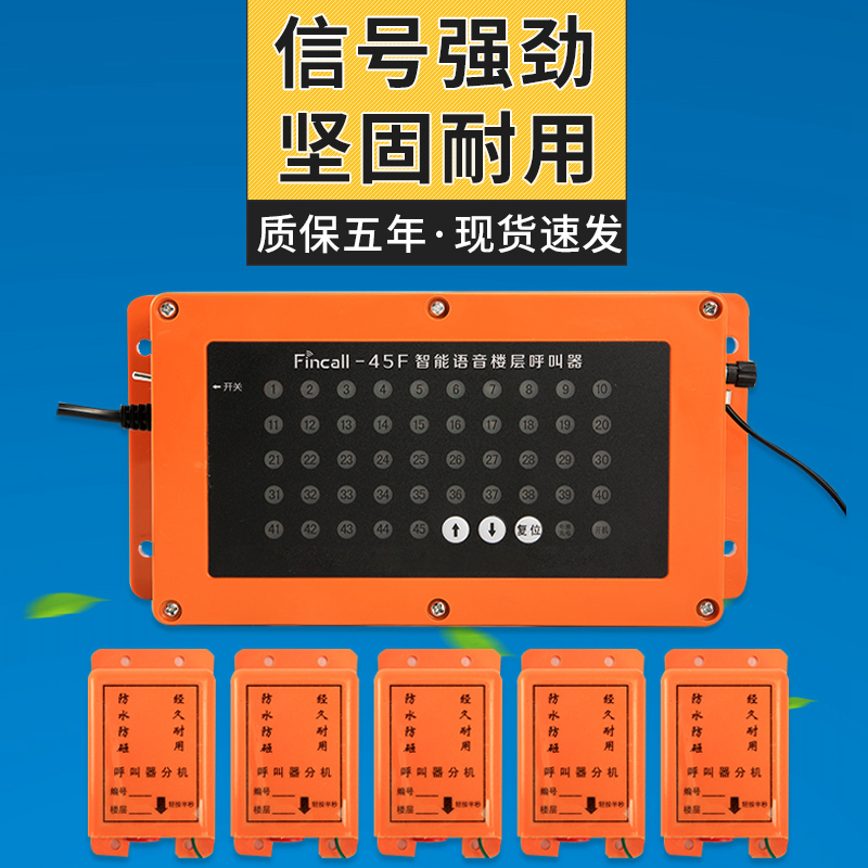 Construction elevator floor pager Indoor outdoor elevator floor pager Lift people cargo elevator call button Construction site call bell Hanging cage hanging box Waterproof wireless pager