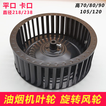 The fume machine accessories wind turbine flap fan blade exhaust turbine large suction pumping rotation.