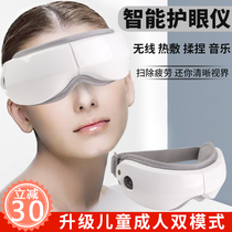 Eye Massager Eye protector to dark circles eye bags artifact relieve eye fatigue hot Eye Mask Eye protector