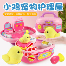 Children's Toy Girls Cute Chickens Grow up Houses Little Ling Toys Girls Birthday Gifts Dolls Pets Live at Home