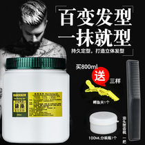 Green algae styling hairspray Young aristocrat oil back head men and women styling wet push plate hair Strong long-lasting hair wax gel