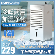 Kangjia air-conditioning fan heating and cooling two-use cooling heater home air-conditioning fan small air-conditioner mobile air conditioning