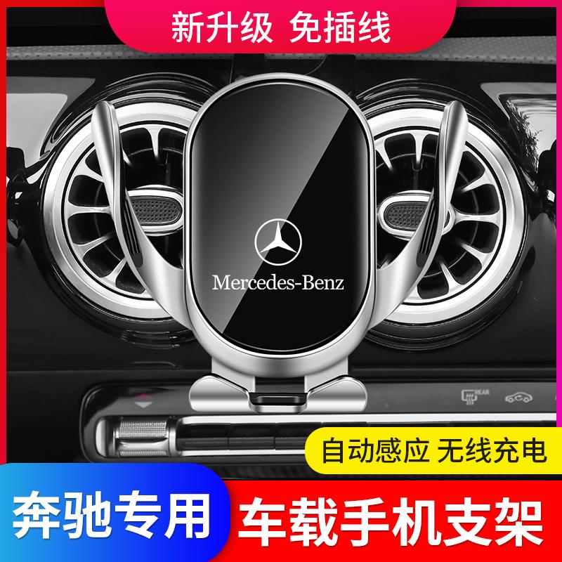 Mercedes-Benz nouveau c260e300glc260cla gla décoratif c200l stand de voiture de téléphone mobile dédié charge sans fil