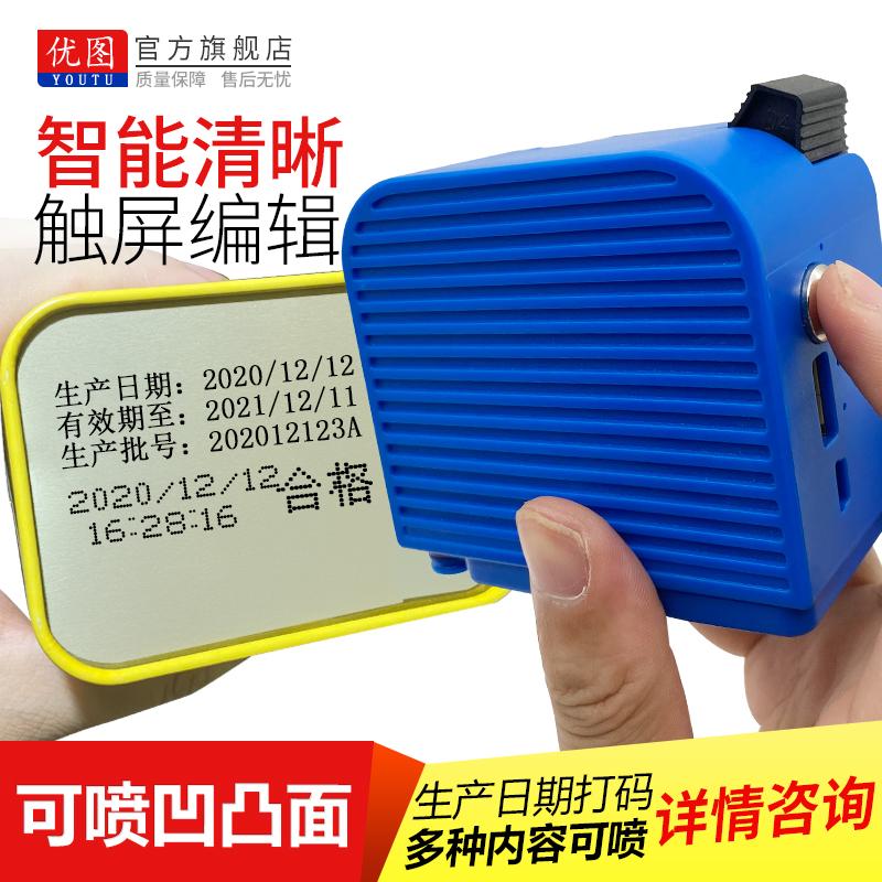 Youtu mini mini handheld inkjet printer production date Small smart number inkjet printing plastic packaging bags tea cans bottle body coding machine