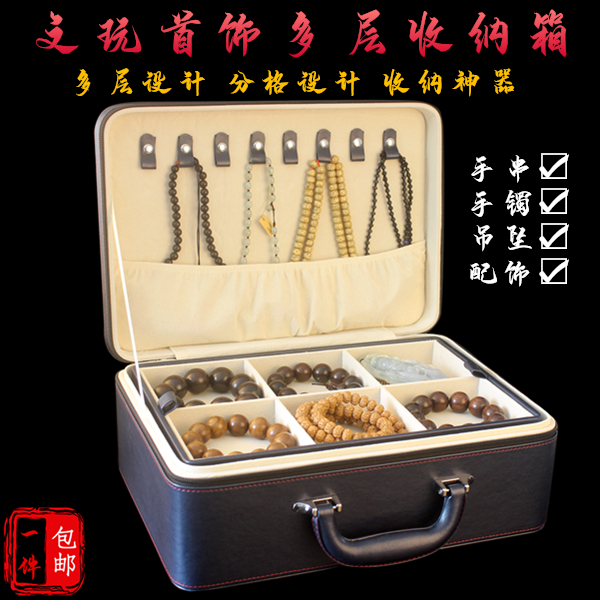 High-grade leather jewelry suitcase text play Buddha beads hand-string pendant with lid multi-layer display storage box