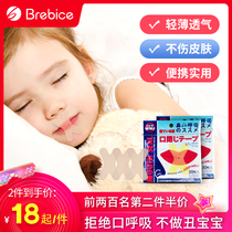Japanese mouth 唿-absorbing orthodor mouth snoring children sleep anti-open mouth shut mouth seal sticker 脣 tape
