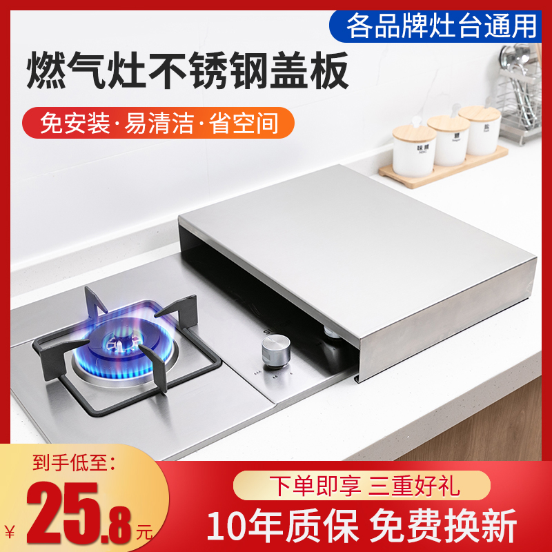 Gas stove stainless steel cover cover sky gas stove shelf kitchen shelf household induction cooker support base frame