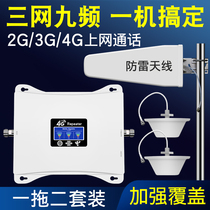 4g mobile phone signal amplification enhanced receiver to strengthen the expansion of mobile Unicom telecommunications home three networks in one network
