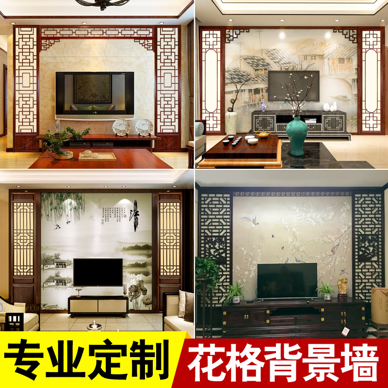 Dongyang wood carving new Chinese solid wood flower grid TV background wall hollow decoration entrance decoration custom antique doors and windows