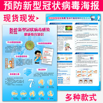 Prevention of new type of coronavirus propaganda posters epidemic prevention and control banners fight against pneumonia anti-epidemic virus propaganda posters corporate return to work requirements poster emergency plan health knowledge stickers