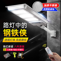 Solar lamp outdoor courtyard lamp home new rural one LED street lamp waterproof ultra-bright human induction lamp