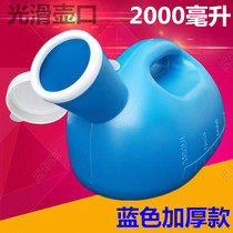 Urinal thickened old man male mens night pot urinal large capacity 2000 ml urine bucket with cover anti-odor smooth