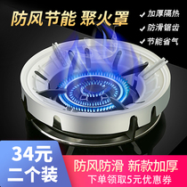 Gas 竈 energy-saving wind shield household liquefied gas furnace wind ring thickened universal bracket sub-accessories