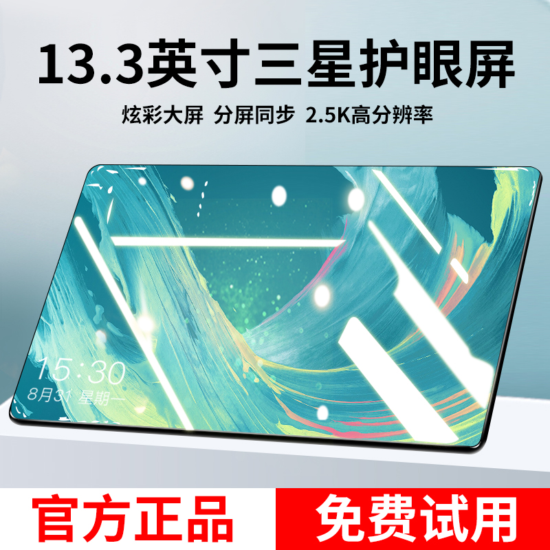 Xiaomi Island Tablet PC 2020 New Ultra-thin 12-inch Android Full Netcom 4G Smartphone Tablet Two-in-One 5G Free Huawei iPad Headphones Student Entrance Examination Online Class Entertainment Office Eat Chicken