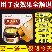 Special medicine for rhinitis Cream Miao Jia Goose does not eat grass turbinate hypertrophy Cure Miao herb Ting Shen medicine nasal pass