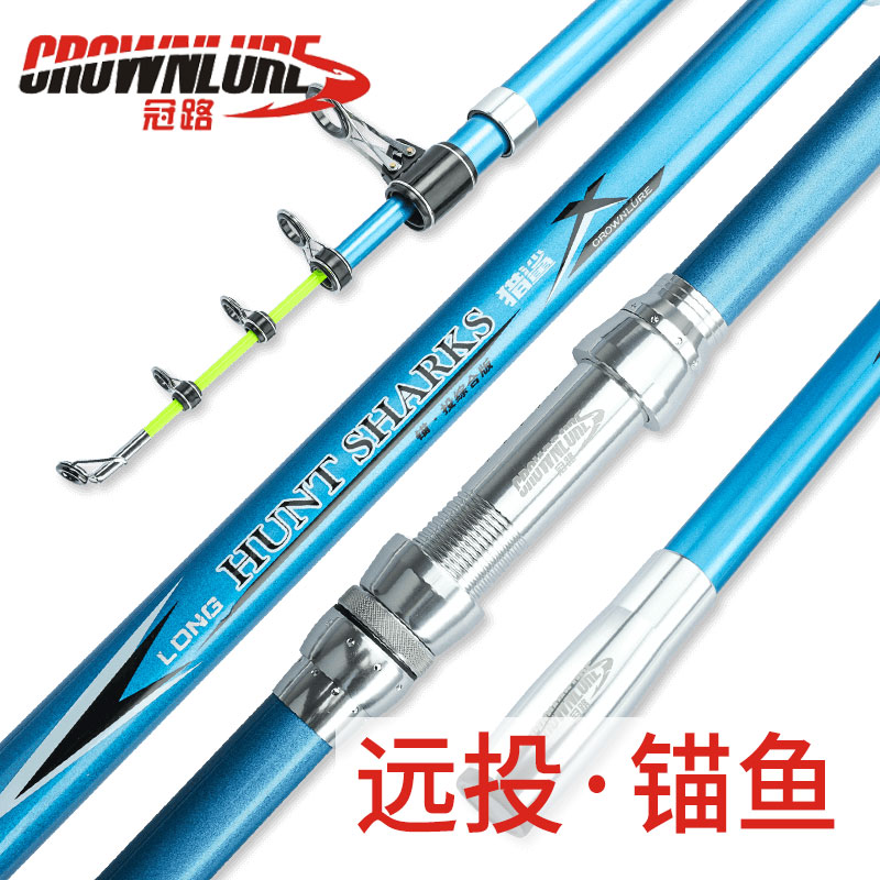 Crown Road 4.2m Super Hard Carbon Regulator Long Section Long-term Anchor Rod Hanging Anchor Rod Sea Pole Casting Anchor Rod Fishing Rod Anchor Set