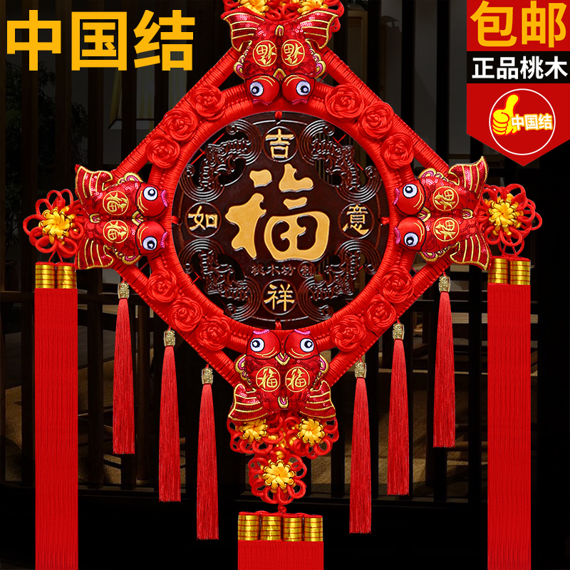 Chinese knot hanging decoration living room large mahogany fu character Chinese knot Xuanguan Qiao move ping knot home decoration wall hanging