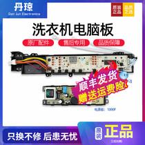 Suitable for Haier XQS60-XQS50-XQS70-M9288 washing machine computer board 0031800012J motherboard