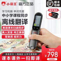 Xiaoba Wang translation pen English point reading pen universal universal dictionary pen English learning artifact student textbooks simultaneous scan pen junior high school students electronic dictionary search single-word dictionary scan pen