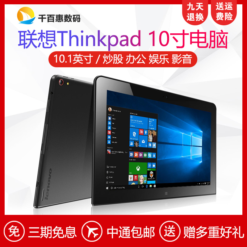 Lenovo thinkpad PC tablet 2-in-1 windows10 thin computer touch screen learning 4G Internet access