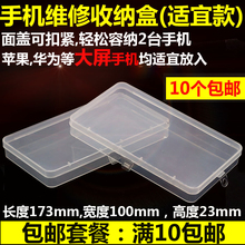 (ten packages) mobile phone repair mainboard parts storage box components box main board parts storage box