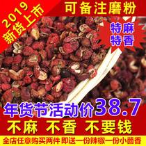 2019 nouveau Sichuan Hanyuan poivre 500 grammes de séché épineux cendres comestibles Super dahongpao grain poudre en vrac anis