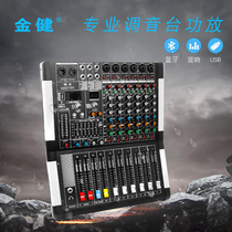 Jin Jian DST2860 Mixer Professional multi reverb Stage Live Home wedding usb digital 8-way mixer