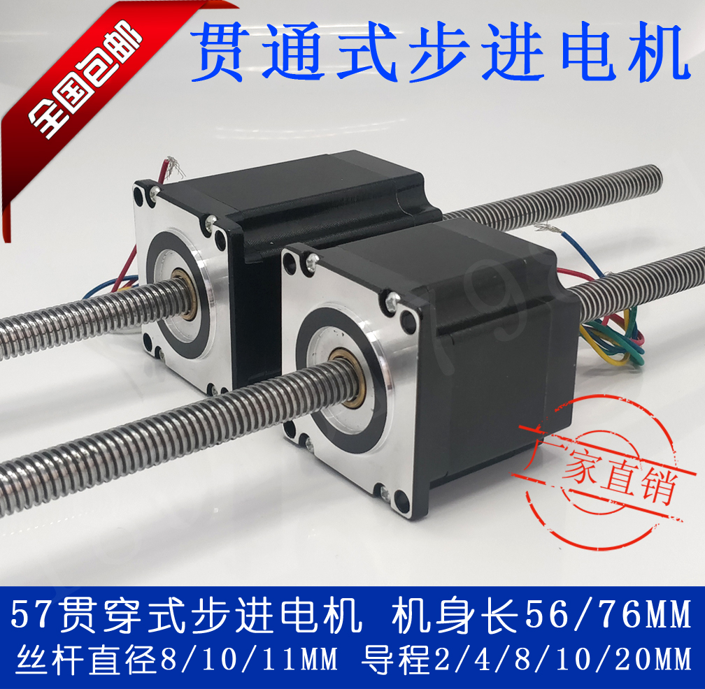 Rod cylinder movement 56/76mm machine customized motor 57 through step length motor t8/t10/t11 straight