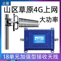 手机信号放大增强接收器三网移动联通电信加强器山区农村家用4G5G