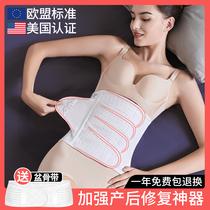 Postpartum abdominal belt maternity special delivery caesarean section dual-use plastic body girdle pregnant women month bondage gauze