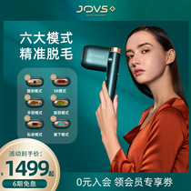JOVS hair removal instrument freezing skin bikini laser automatic mane multi-functional beauty salon machine private home