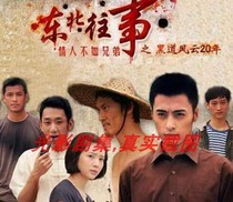 The Dark Road of the Northeast past 20 years TV drama 8G version
