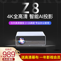 The new micro-shadow Z8 mobile phone home office projector Ultra HD 1080P cast on the wall to watch movies small portable wireless wifi connected all-in-one machine 4K TV office training home theater
