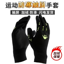 Insein sports warm gloves childrens adult football basketball training running riding plus velvet anti-cold anti-slip touch screen