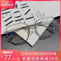 Ultra-light myopia glasses can be equipped with a large frame round face slimming net Red Korean version of the male tide full frame