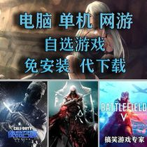 pc pc single game hard disk game plug and play free installation Chinese version of the hard copy