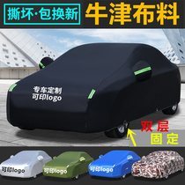 The new umbrella cloth car clothes car cover special Oxford cloth car cover rainproof sun insulation sunshade all seasons