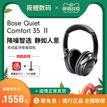 (Национальный банк аутентичный сфотографировал 1558 юаней)BOSE QUIETCOMFORT35 II QC35II второго поколения Dr беспроводной шумоподавления шумоподавления Bluetooth гарнитура